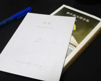 梶井基次郎「檸檬」