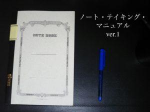 ノート・テイキング・ マニュアル ver.1