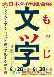 大日本タイポ組合展「文ッ字-いつもの文字もちょッと違ッて見えるかも-」