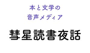 彗星読書夜話