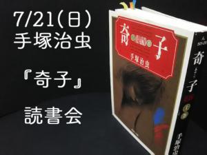 7/21手塚治虫『奇子』読書会