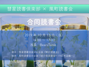 【特別企画】彗星読書倶楽部・風町読書会の合同読書会のお知らせ