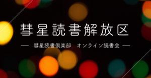 オンライン読書会『彗星読書解放区』