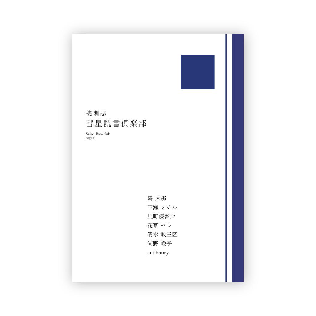 機関誌 彗星読書倶楽部